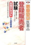 医薬品「登録販売者試験」合格テキスト+模擬問題第3版