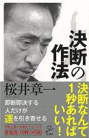 【バーゲン本】決断の作法ーSB新書