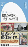 カラー版絵はがきの大日本帝国 (平凡社新書)