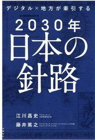 デジタル×地方が牽引する 2030年日本の針路 [ 江川 昌史 ]