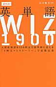 英単語WIZ