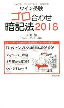 ワイン受験ゴロ合わせ暗記法(2018)