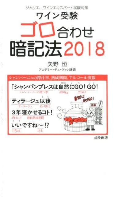 ワイン受験ゴロ合わせ暗記法(2018) [ 矢野恒 ]