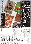 日記文化から近代日本を問う