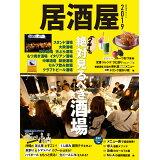 居酒屋(2019) 特集:絶対見るべき酒場 (柴田書店MOOK)