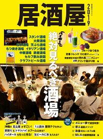 居酒屋2019 (柴田書店MOOK) [ 柴田書店 ]