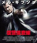 復讐捜査線【Blu-ray】