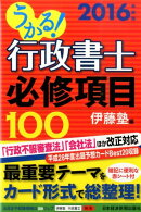 うかる!行政書士必修項目100(2016年度版)
