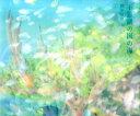不思議の国の海 [ 鍵井靖章 ]