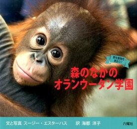 森のなかのオランウータン学園 (Rikuyosha Children & YA Books) [ スージー・エスターハス ]