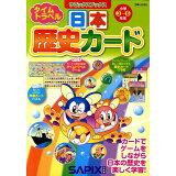 日本歴史カード (サピックスブックス)