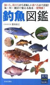 釣魚図鑑 (実用mini books) [ 豊田直之 ]