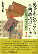 〈普及版〉童謡・唱歌でたどる音楽教科書のあゆみ