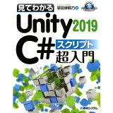 見てわかるUnity 2019 C# スクリプト超入門