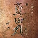 NHK大河ドラマ「真田丸」オリジナル・サウンドトラック