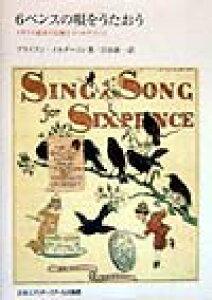 6ペンスの唄をうたおう イギリス絵本の伝統とコールデコット [ ブライアン・オルダーソン ]