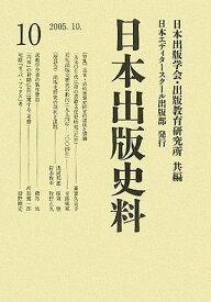 日本出版史料(10) 制度・実態・人 [ 日本出版学会 ]
