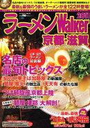ラーメンWalker京都+滋賀(2011)
