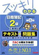 スッキリわかる日商簿記2級(工業簿記)第6版