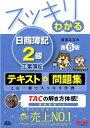 スッキリわかる日商簿記2級(工業簿記)第6版 (スッキリわかるシリーズ) [ 滝澤ななみ ]