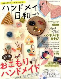 ハンドメイド日和(vol.9) 今話題の手芸がいっぱい詰まった1冊! 秋冬おこもりハンドメイドのすすめ (レディブティックシリーズ)