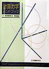 計算力学ハンドブック(第1巻)