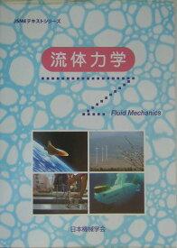 流体力学 (JSMEテキストシリーズ) [ 日本機械学会 ]