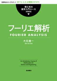 フーリエ解析 (理工系の数学入門コース 新装版) [ 大石 進一 ]