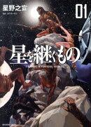星を継ぐもの(01)