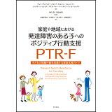 家庭や地域における発達障害のある子へのポジティブ行動支援PTR-F