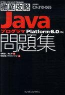 Javaプログラマ問題集Platform 6.0対応