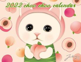 2022 猫のchoo chooカレンダー [ jetoy ]