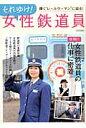 """それゆけ!女性鉄道員 輝く""""レールウーマン""""に迫る! (イカロスmook)"""