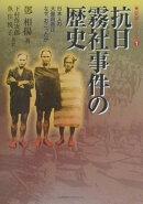 抗日霧社事件の歴史
