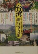 「台湾」旅行写真館