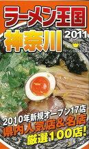 【バーゲン本】ラーメン王国神奈川(2011)