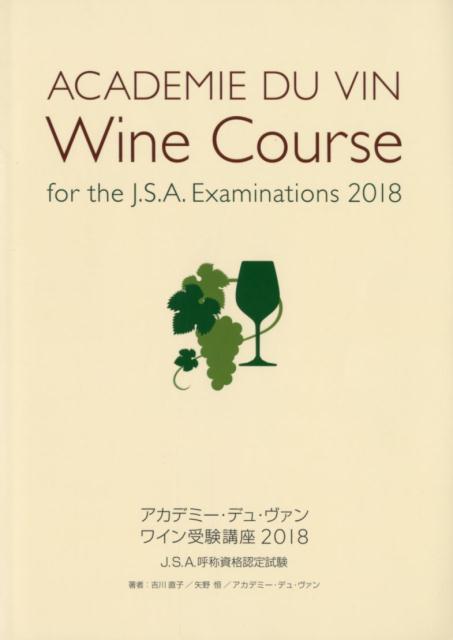 ワイン受験講座(2018) [ 吉川直子 ]