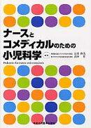 ナ-スとコメディカルのための小児科学3版