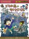 科学漫画サバイバルシリーズ70 ゴミの島のサバイバル [ ゴムドリco.韓賢東 ]