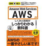 Amazon Web Services AWSのしくみと技術がこれ1冊でしっかり