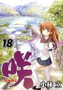 咲ーSaki-(18)