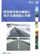 積雪寒冷地の舗装に関する諸問題と対策