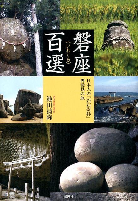 磐座百選 日本人の「岩石崇拝」再発見の旅 [ 池田清隆 ]