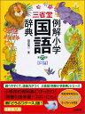 三省堂 例解小学国語辞典 第六版 どうぶつケース版 [ 田近 洵一 ]