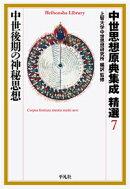 中世思想原典集成 精選7 中世後期の神秘思想(889)