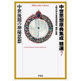 中世思想原典集成精選(7) 中世後期の神秘思想 (平凡社ライブラリー)