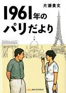 1961年のパリだより