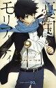 憂国のモリアーティ 9 (ジャンプコミックス) [ 三好 輝 ]