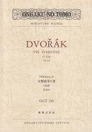 ドヴォルジャーク/交響曲第8番ト長調作品88