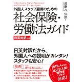 外国人スタッフ雇用のための社会保険・労働法ガイド